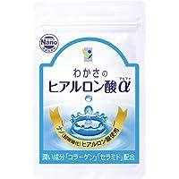 わかさ生活『わかさのヒアルロン酸α』(1袋31粒入り 約1ヵ月分)(サプリメント)