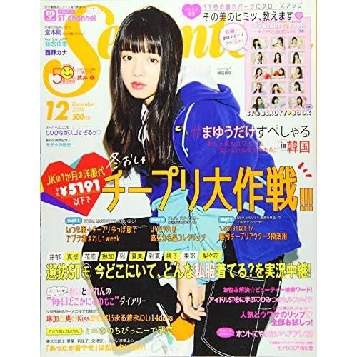 Seventeen 2018年12月号 表紙画像