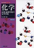 化学記述・論述問題の完全対策 (駿台受験シリーズ)