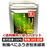 有機 JAS 認定 駒井園 鹿児島産 有機 べにふうき 粉末緑茶 60g 国産 有機茶 オーガニック