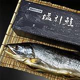 永徳 新潟 村上 塩引き鮭 一尾物 5kg前半