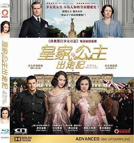 Royal Night Out (2015) (Hong Kong - Import)