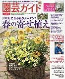 園芸ガイド 2018年 04月 春号