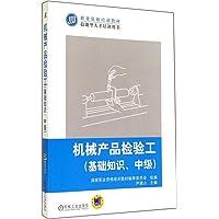 职业资格培训教材·技能型人才培训用书:机械产品检验工(基础知识)(中级)