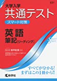 大学入学共通テスト スマート対策 英語(筆記[リーディング]) (Smart Startシリーズ)