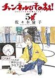 新装版 チャンネルはそのまま! (5) (ビッグコミックス)