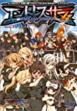 download ebook angel gear angel war trpg the 2nd edition supplements endless summer (login table talk rpg series) (2010) isbn: 4047264253 [japanese import] pdf epub