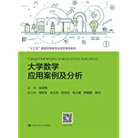 """大学数学应用案例及分析(""""十三五""""普通高等教育应用型规划教材)"""