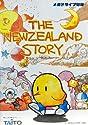 ニュージーランドストーリー MD