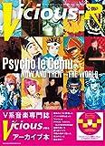 ヴィシャス-R サイコ・ル・シェイム NOW AND THEN ~THE WORLD~(DVD付)