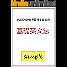 〔サンプル版〕TOEIC990点を目指すための基礎英文法