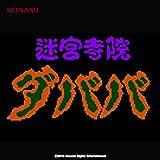 迷宮寺院ダババ サウンドトラック (FC/DISK版)