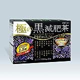 井藤漢方製薬 極の黒減肥茶30袋