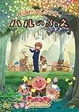 Animation - Yanase Takashi Theater Haru No Fue / Anpanman Ga Umareta Hi [Japan DVD] VPBE-13882