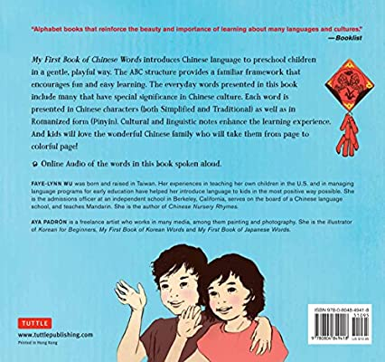 An ABC Rhyming Book of Chinese Language and Culture My First Book of Chinese Words