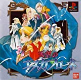 Visions of Escaflowne (Japanese Import Video Game)