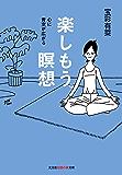 楽しもう。瞑想~心に青空が広がる~ (光文社知恵の森文庫)