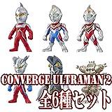 CONVERGE ULTRAMAN 2 (コンバージ ウルトラマン2) [全6種セット(フルコンプ)](単品)