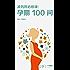 准妈妈必修课:孕期 100 问(知乎&丁香医生作品) (知乎「一小时」系列)