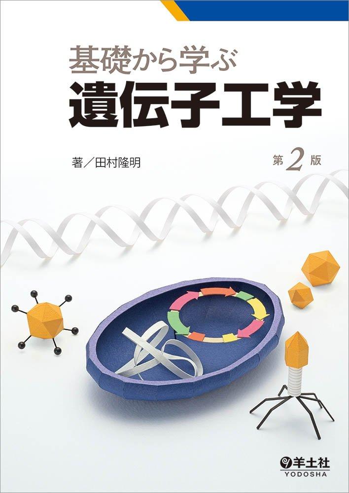 基礎から学ぶ遺伝子工学 第2版 |...