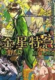 金星特急 (4) (ウィングス文庫)