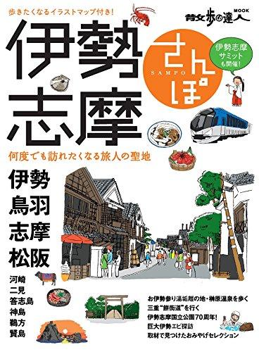伊勢志摩さんぽ(散歩の達人MOOK)