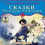 Russkiye klassiki detyam: Skazki Andreya Platonova | Andrey Platonov