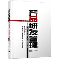 产品研发管理:构建世界一流的产品研发管理体系