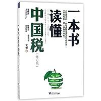 一本书读懂中国税(修订版)