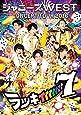 ジャニーズWEST CONCERT TOUR 2016 ラッキィィィィィィィ7(通常仕様) [DVD]
