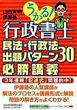 うかる! 行政書士 民法・行政法 出題パターン30 必勝講義