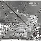 エンリルと13月の少年[初回限定盤][CD+小説]