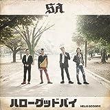 ハローグッドバイ(初回限定盤)(DVD付)