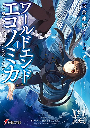 WORLD END ECONOMiCA (1) (電撃文庫)