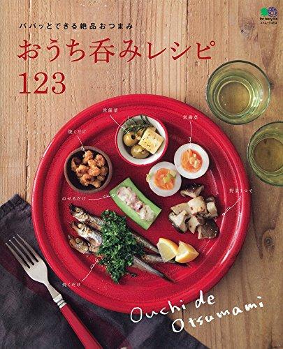 おうち呑みレシピ123―パパッとできる絶品おつまみ (エイムック)