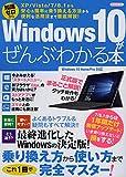 Windows10がぜんぶわかる本 (洋泉社MOOK)