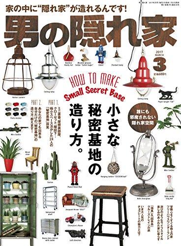 男の隠れ家 2017年3月号 No.246 [雑誌]