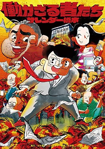 働かざる者たち (エヌ・オー・コミックス)