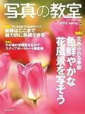 写真の教室 no.52 特集:色鮮やかな花風景を写そう (日本カメラMOOK)