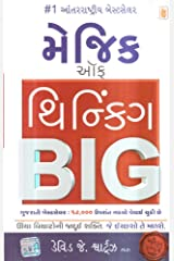 Magic Of Thinking Big (Gujarati) Paperback
