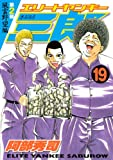 Elite Yankee Saburo Part 2 Fengyun ambition Hen (19) (Young Magazine Comics) (2009) ISBN: 4063617793 [Japanese Import]