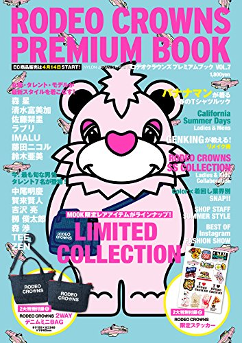 RODEO CROWNS PREMIUM BOOK  VOL.7 NYLON JAPAN Special Issue ~ Japanese Fashion Magazine MAY 2016 Issue [JAPANESE EDITION] Tracked & Insured Shipping 5 (Premium Magazine Japan)