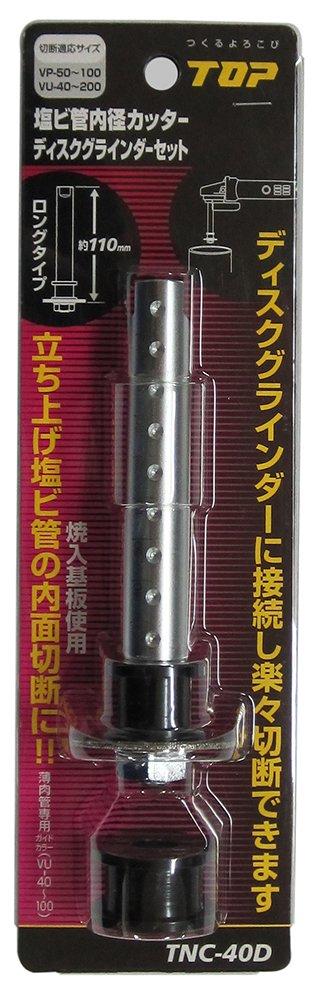 トップ(TOP) 塩ビ管内径カッター ディスクグラインダーセット TNC-40D 1個 B00GLLUHCI