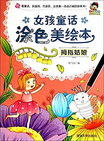 Girl fairy coloring US Illustrated: Thumbelina (Little Picasso Creative Art Series)(Chinese (Thumbelina Coloring Book)