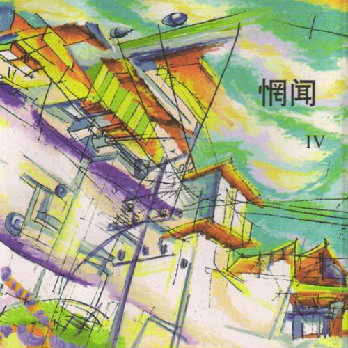 Wang Wen-IV-Reissue-CD-FLAC-2014-CHS Download