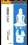古事記のいのち: 国文研叢書 No.1