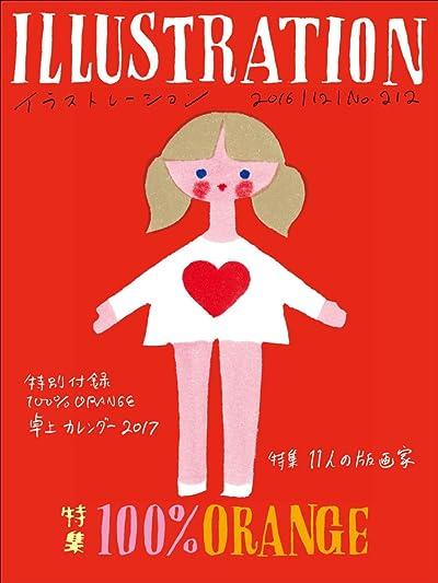 [雑誌]イラストレーション 2016年12月号 特集100%ORANGE