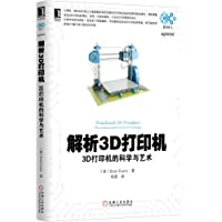 解析3D打印机:3D打印机的科学与艺术