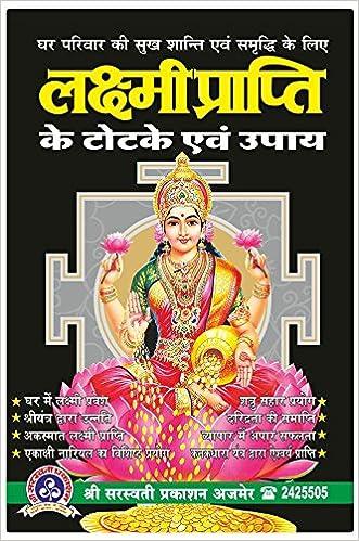 Amazon in: Buy Laxmi Prapti ke Totke Evum Upay, 5th Edition
