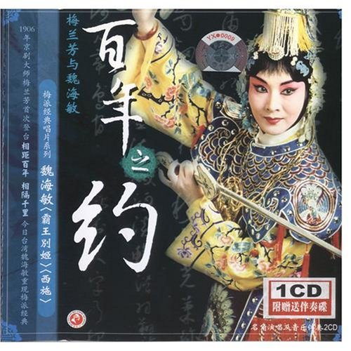 Wei Haimin (Farewell To My Concubine) (The Eternal Beauty) by Wei Haimin